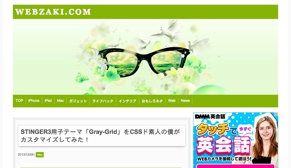 スクリーンショット 2013-12-10 0.29.33