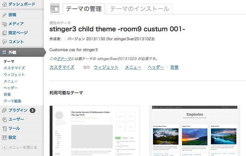 スクリーンショット 2013-11-30 21.54.33