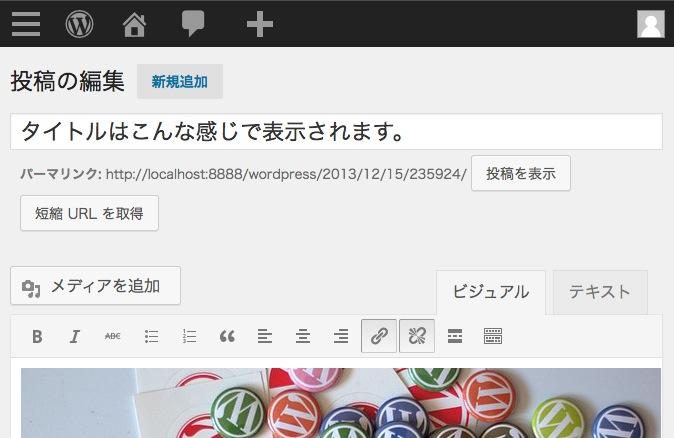 スクリーンショット 2013-12-17 8.50.53