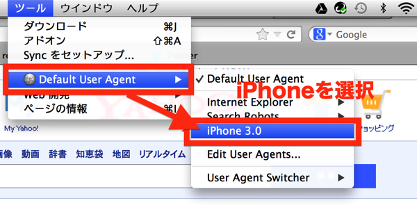 User Agent Switcher_UA変更