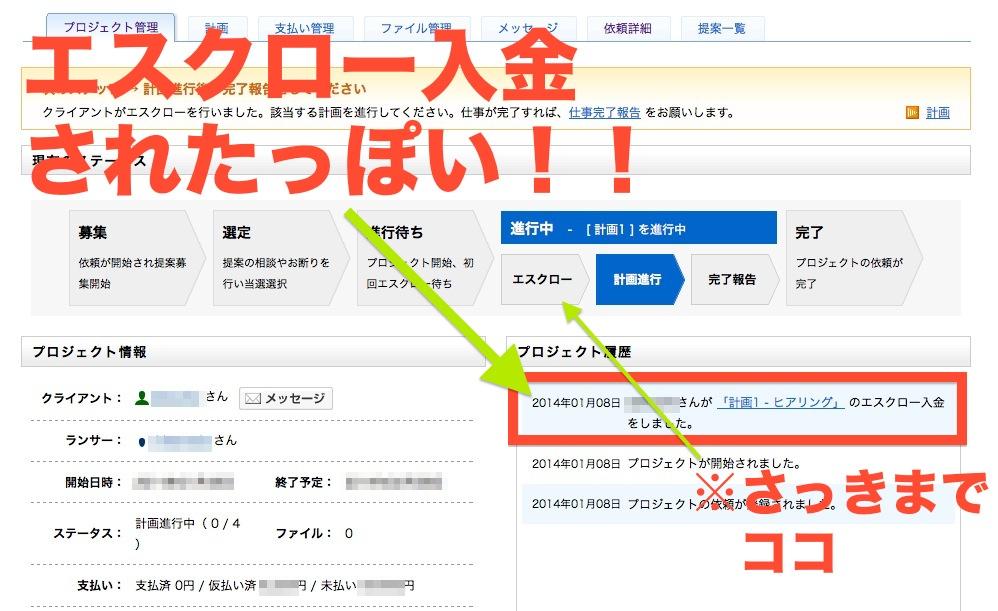 【修正】スクリーンショット 2014-01-08 1.42.31