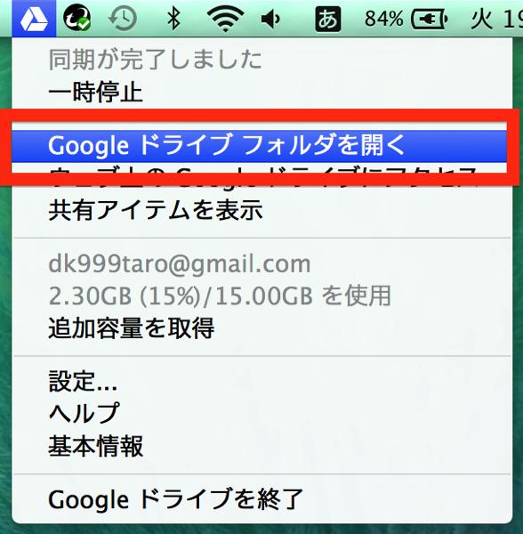 Googleドライブサイドバーに復活2
