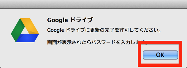 Googleドライブ接続設定9