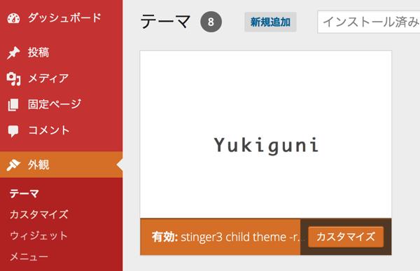 Yukiguni子テーマ適用