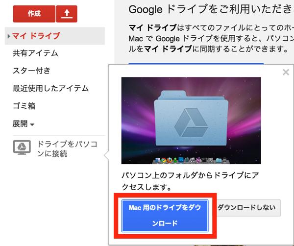 Googleドライブ接続設定2