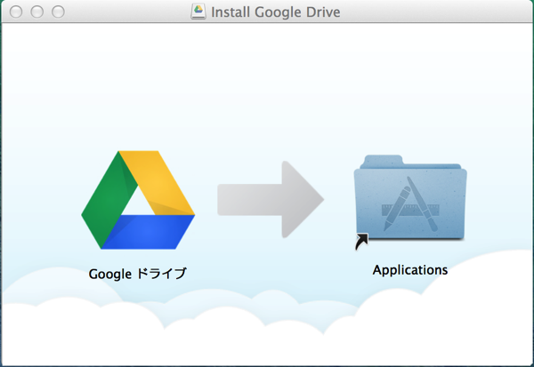 Googleドライブ接続設定4