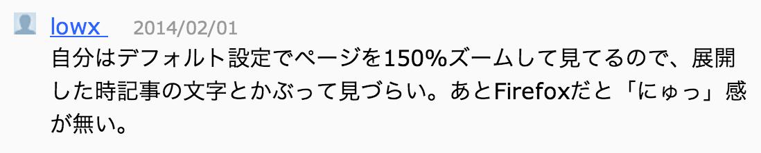 スクリーンショット 2014-02-01 12.12.34