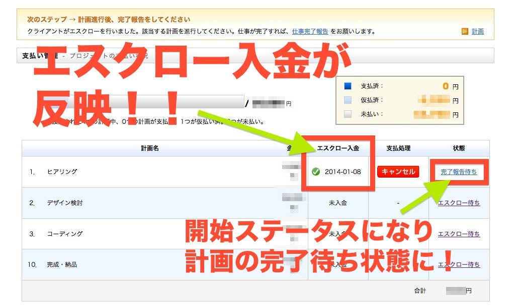 【修正】スクリーンショット 2014-01-08 1.54.49