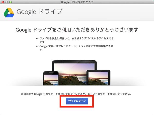 Googleドライブ接続設定7