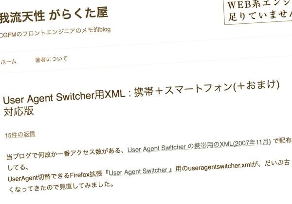 UA追加XML