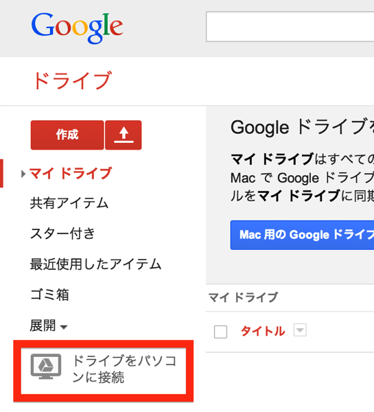 Googleドライブ接続設定1