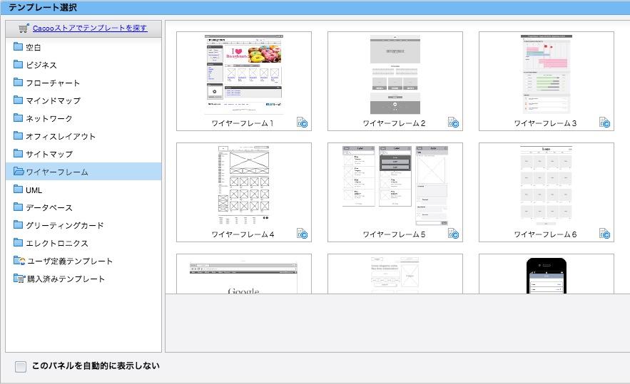 スクリーンショット 2014-01-06 11.12.24