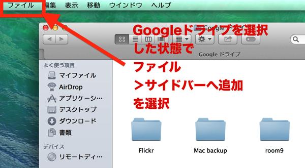 Googleドライブサイドバーに復活3
