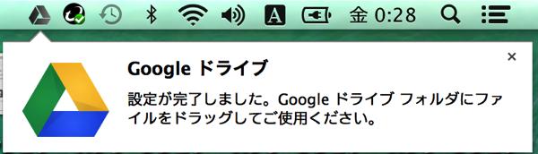 Googleドライブ接続設定11
