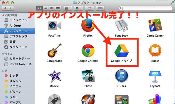 Googleドライブ接続設定5
