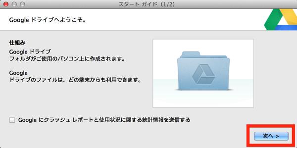 Googleドライブ接続設定8