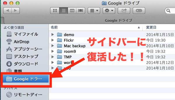 Googleドライブサイドバーに復活4