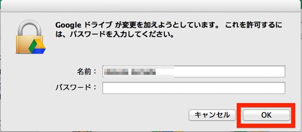 Googleドライブ接続設定10
