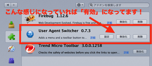 User Agent Switcherアドオン有効