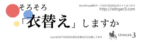 stinger_child
