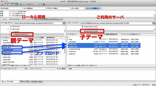 FTPで子テーマにアップロード