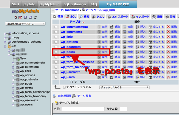 wp_postsを表示