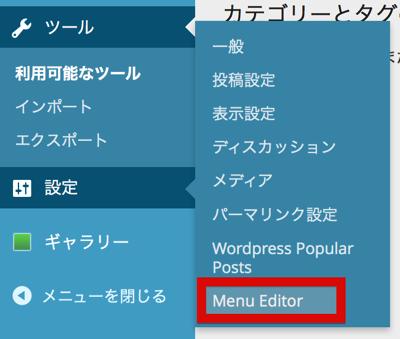 設定>Menu Editorへ