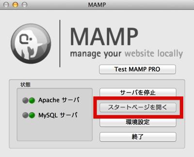 MAMP起動
