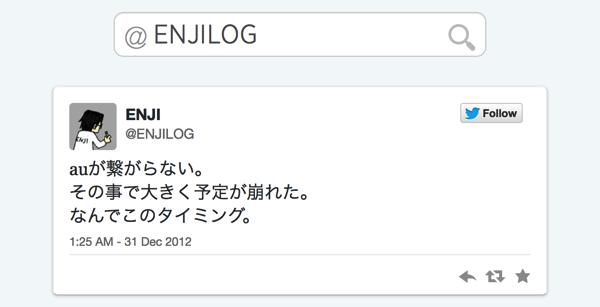 ENJIさんの初投稿