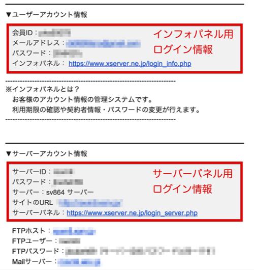 XSERVERのログイン情報のメール