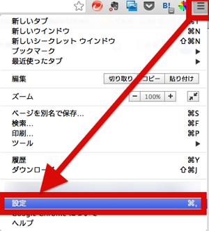 Chromeメニューから「設定」