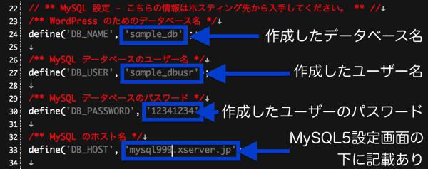 wp-config.phpのデータベース情報の修正