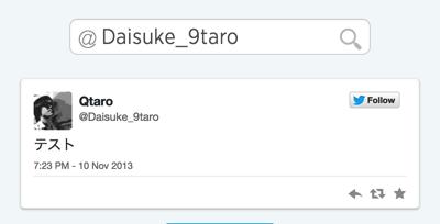 Qtaroの初投稿