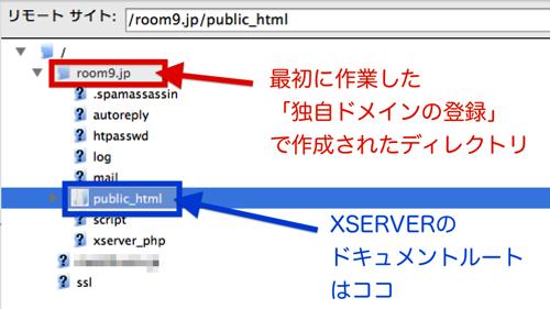 独自ドメインのディレクトリとXSERVERのドキュメントルート