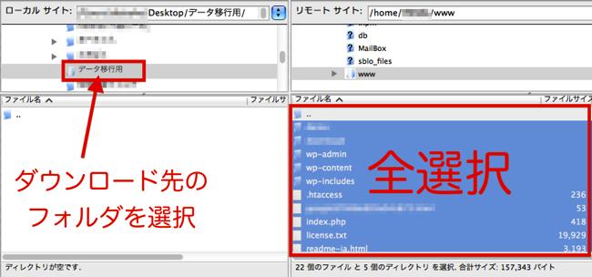 ファイルのダウンロード準備