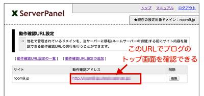 動作確認URLの発行