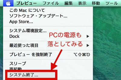 Macのメニューからシステム終了