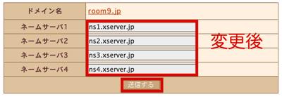 ネームサーバーをXSERVERに変更