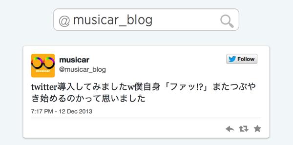musicarさんの初投稿