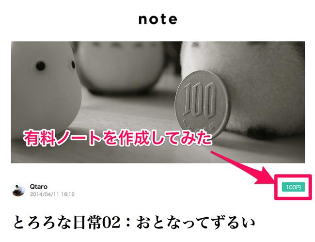話題の「note」で早速有料コンテンツ(ノート)を作ってみたら超簡単だったので、作り方を説明するよ!!