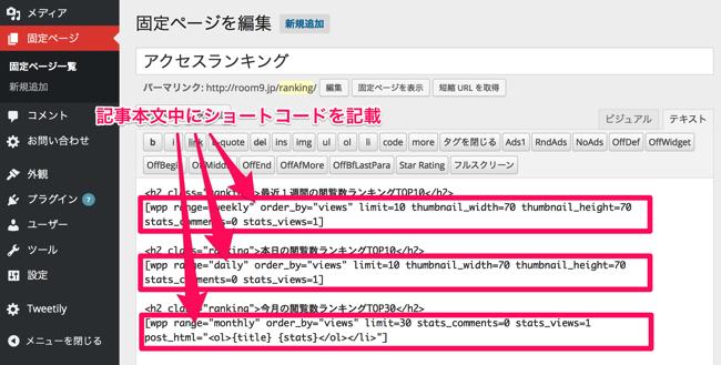 PHPで自由自在!!ブログの人気記事を記事中以外の任意の好きな場所に表示させる方法(WordPress Popular Posts利用)