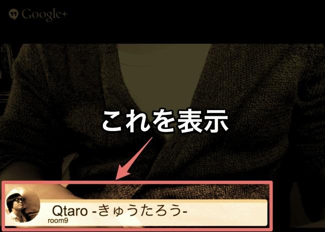 一人でもできる!!Google+ビデオハングアウトの画面の字幕を表示する設定方法