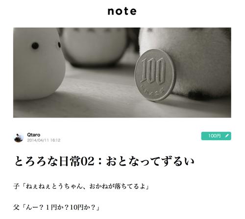 話題の「note」で早速テキストの有料コンテンツ(ノート)を作ってみたら超簡単だったので作り方を説明するよ!!