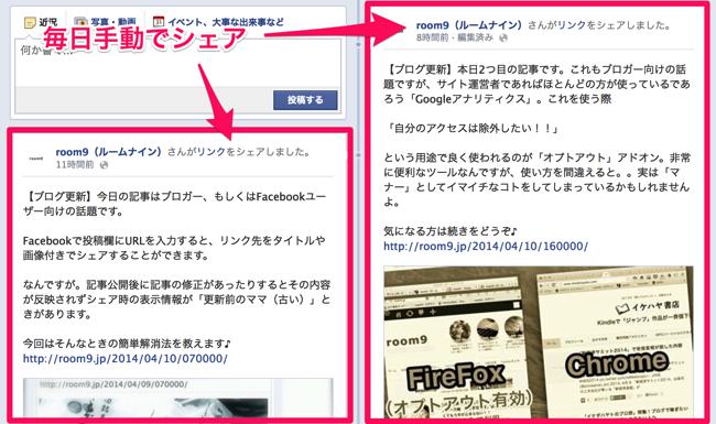 Facebookページ、Google+ページをプチリニューアルしました!