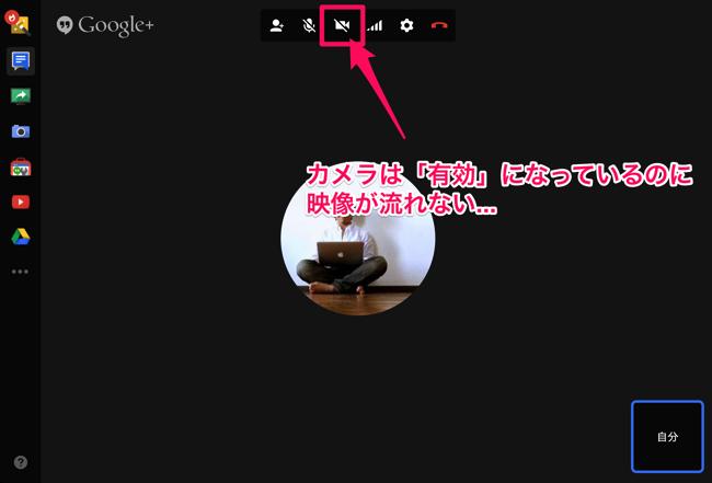 あれ?映らない?ビデオハングアウトでWebカメラが使えないときの対処法(Google+)
