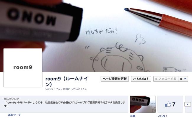 あればいいってもんじゃないべ!!Facebookページ、Google+ページをプチリニューアルしました!