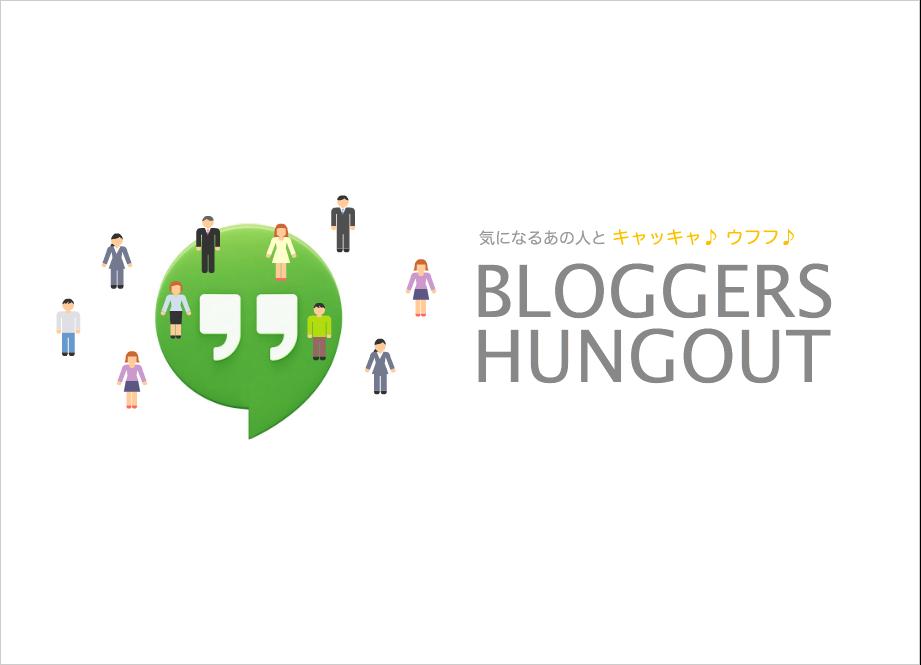 やっぱ楽しいぞ!Googleビデオハングアウトを使用したブロガー交流の場「ブロガーズハングアウト」を主催して感じた開催のポイント7つ!!
