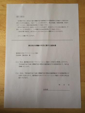【悲報】マジかよ!!日本イラストレーション協会「JILLA」に加入しようとしたら「秋田県」は組合員不在地域だった件