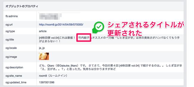 アレ?古い??Facebookのリンクのシェアでタイトル、説明文が更新されていないときの対処法(OGP)