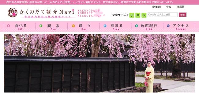 かくのだて観光Navi トップ画面